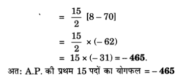 UP Board Solutions for Class 10 Maths Chapter 5 page 124 10.2