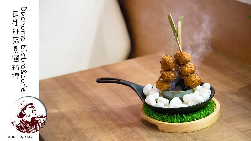 [美食]臺北松山-Duchamp bistro & cafe杜象餐廳-民生社區小角落的餐酒館 - 布雷克的出走旅行視界