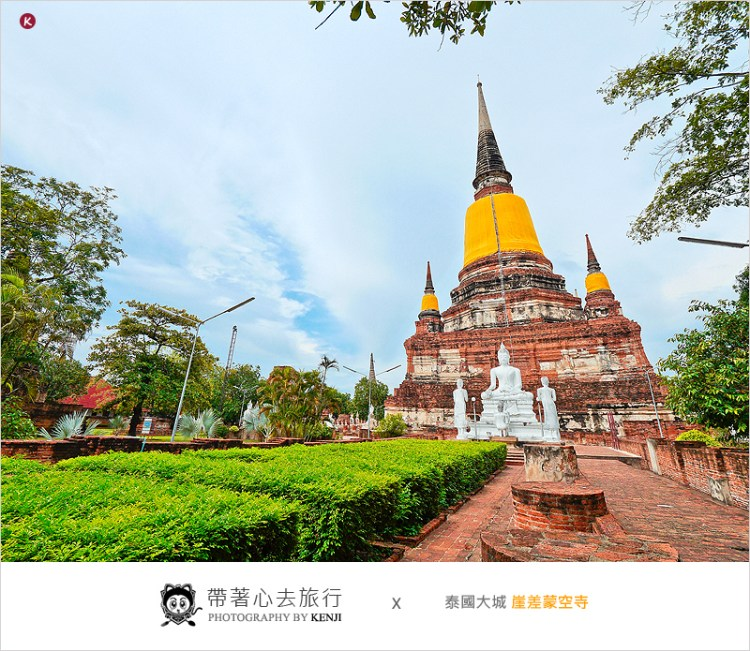 泰國大城必去景點 | 崖差蒙空寺 Wat Yai Chaiyamongkhon-大城古蹟保存相當完整且值得造訪的古老寺廟之一。