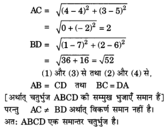 UP Board Solutions for Class 10 Maths Chapter 7 page 177 6.4