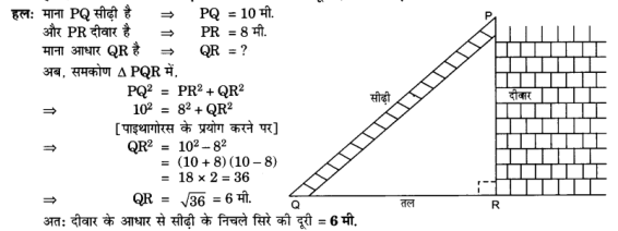 UP Board Solutions for Class 10 Maths Chapter 6 page 164 9