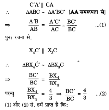 UP Board Solutions for Class 10 Maths Chapter 11 Constructions page 242 6.1
