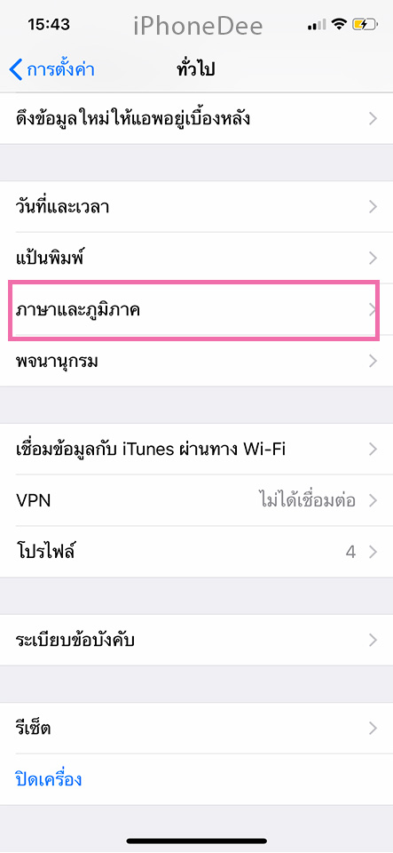 iPhone-Language02