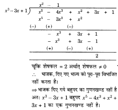 UP Board Solutions for Class 10 Maths Chapter 2 page 39 2.2