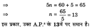 UP Board Solutions for Class 10 Maths Chapter 5 page 116 15.1