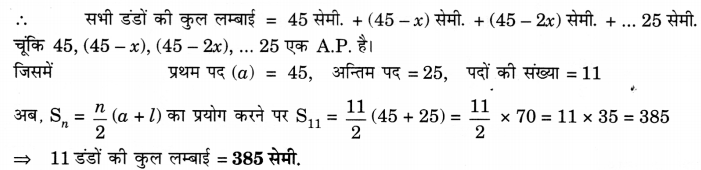 UP Board Solutions for Class 10 Maths Chapter 5 page 127 3.2