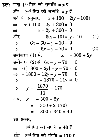 Class 10 maths exercise 3.5 in hindi
