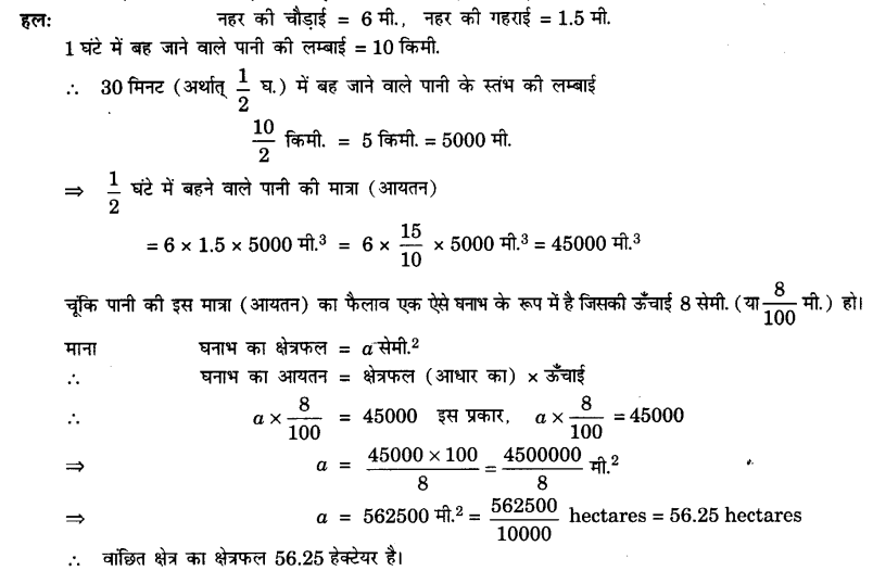 UP Board Solutions for Class 10 Maths Chapter 13 Surface Areas and Volumes page 276 8