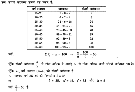 UP Board Solutions for Class 10 Maths Chapter 14 Statistics page 314 3.1