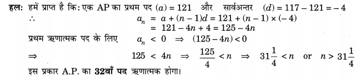 UP Board Solutions for Class 10 Maths Chapter 5 page 127 1