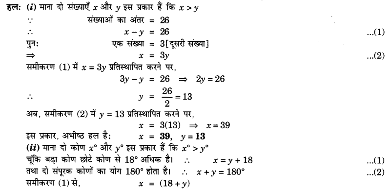 UP Board Solutions for Class 10 Maths Chapter 3 page 59 3