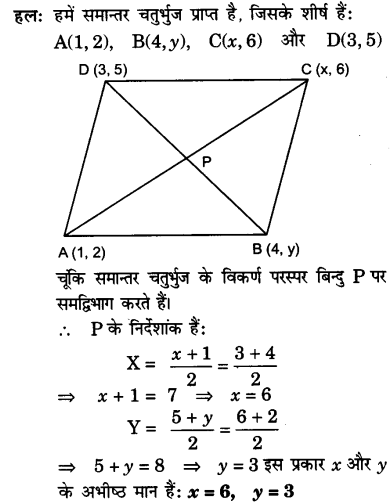 UP Board Solutions for Class 10 Maths Chapter 7 page 183 6