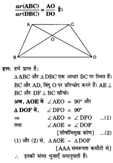 UP Board Solutions for Class 10 Maths Chapter 6 page 158 3