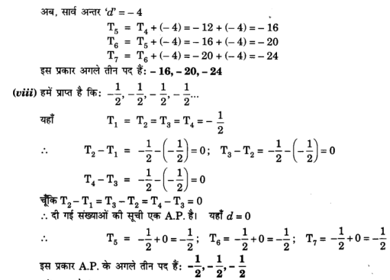 UP Board Solutions for Class 10 Maths Chapter 5 page 108 4.5