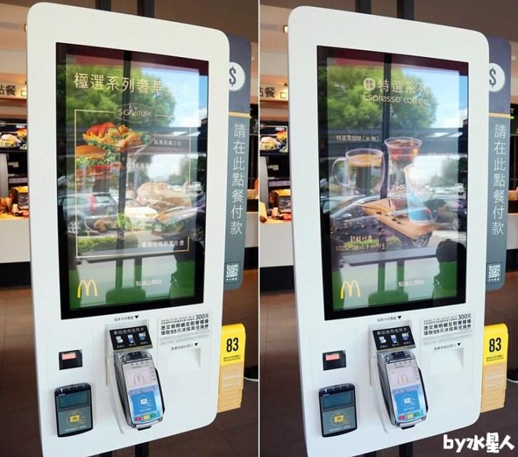 44041777751 33ae42d4d7 b - 台中第一家麥當勞自助點餐機,搭配送餐到桌服務,不用在櫃檯排隊點餐啦!