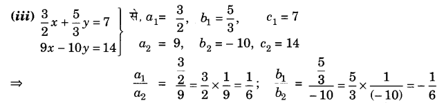 UP Board Solutions for Class 10 Maths Chapter 3 page 55 3.1