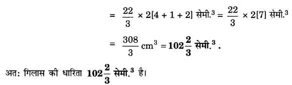 UP Board Solutions for Class 10 Maths Chapter 13 Surface Areas and Volumes page 282 1.2