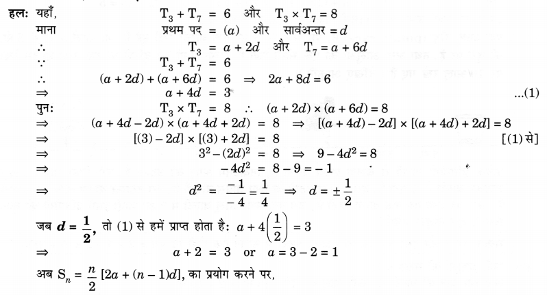 UP Board Solutions for Class 10 Maths Chapter 5 page 127 2