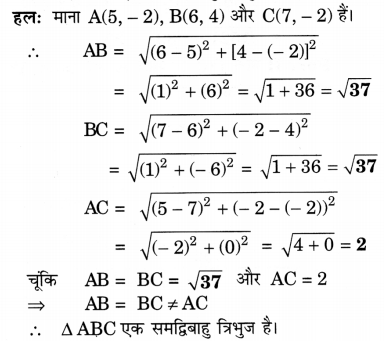 UP Board Solutions for Class 10 Maths Chapter 7 page 177 4