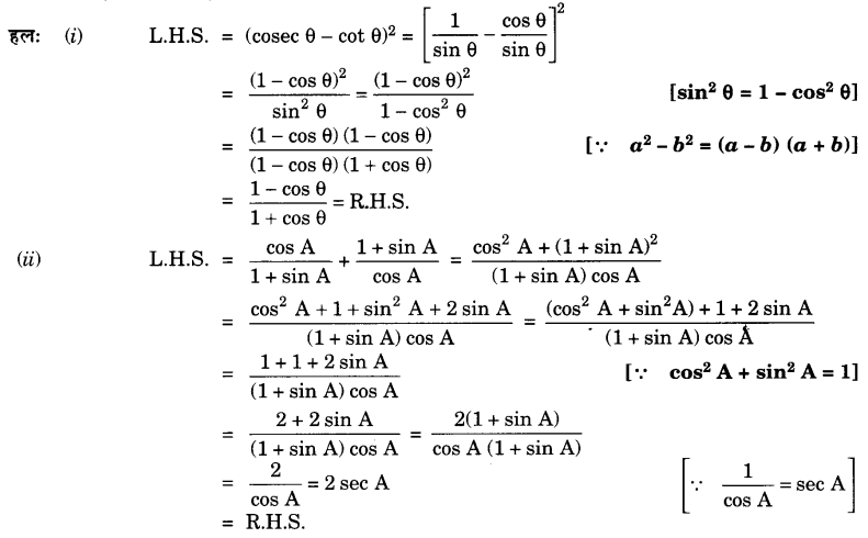 UP Board Solutions for Class 10 Maths Chapter 8 Introduction to Trigonometry page 213 5.1