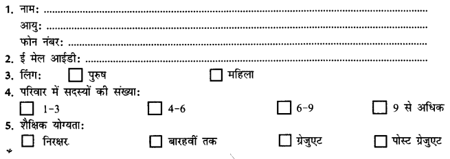 NCERT Solutions for Class 11 Economics Statistics for Economics Chapter 9 (Hindi Medium) 1