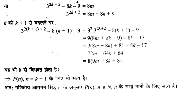 UP Board Solutions for Class 11 Maths Chapter 4 Principle of Mathematical Induction 4.1 22.1