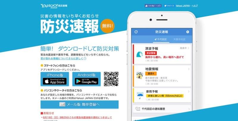 Yahoo 防災速報アプリ