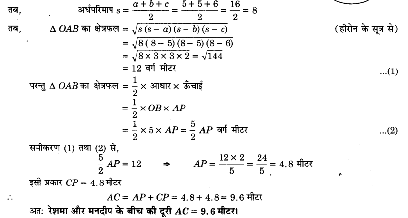 UP Board Solutions for Class 9 Maths Chapter 10 Circle 10.4 5.1