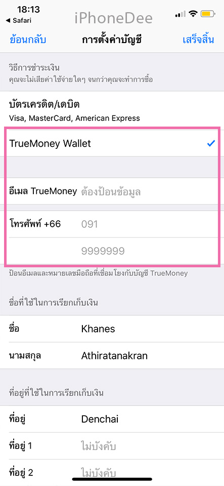 true-money-ios04