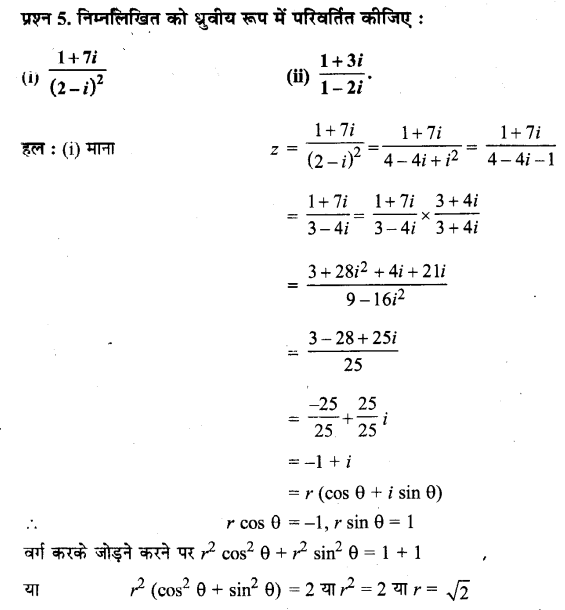 UP Board Solutions for Class 11 Maths Chapter 5 Complex Numbers and Quadratic Equations 5