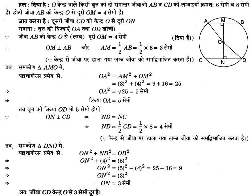 UP Board Solutions for Class 9 Maths Chapter 10 Circle 10.6 3