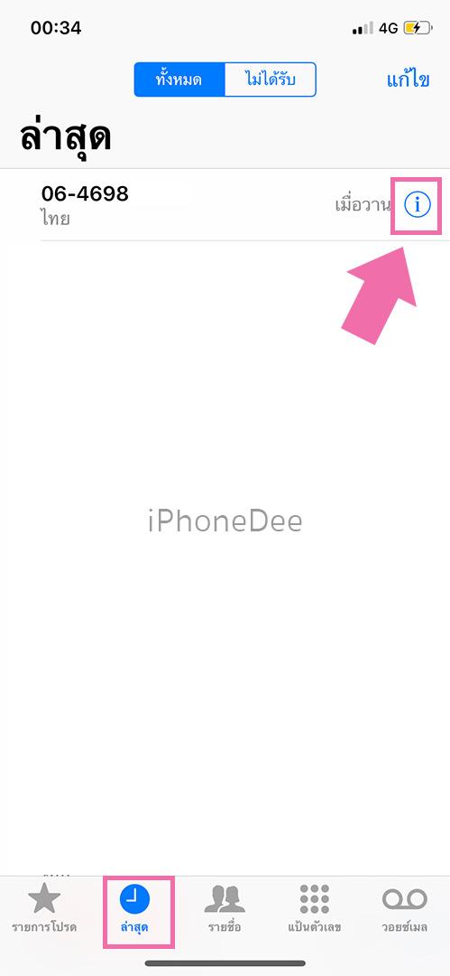 iphone-block-call01