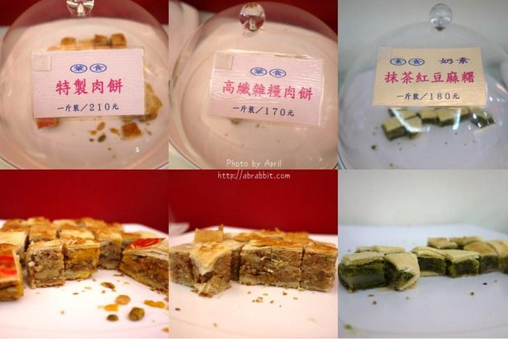 43420051185 8dcf26d7a0 b - 台中喜餅推薦 江記永安喜餅-免費試吃到飽,結婚大餅最快15天前預約就好啦!