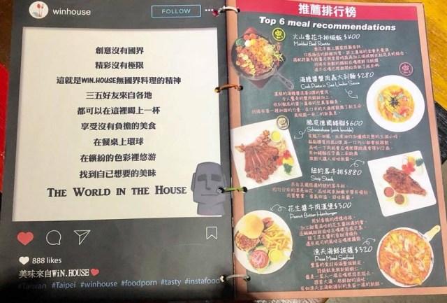新北 林口 雲豪斯 WiNHOUSE 無國界料理09