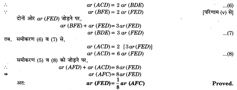 UP Board Solutions for Class 9 Maths Chapter 9 Area of Parallelograms and Triangles 9.4 5.7