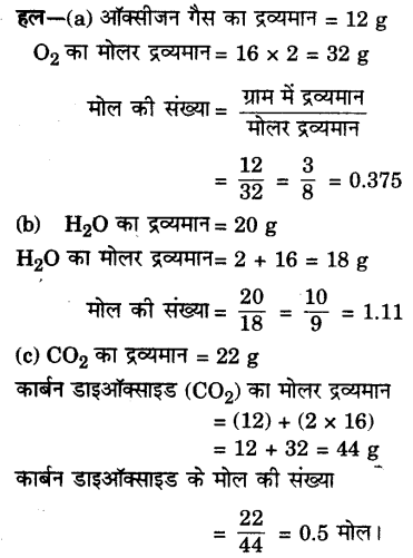 UP Board Solutions for Class 9 Science Chapter 3 Atoms and Molecules 51 8