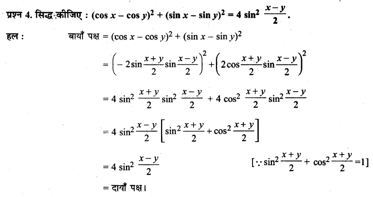 UP Board Solutions for Class 11 Maths Chapter 3 Trigonometric Functions 4