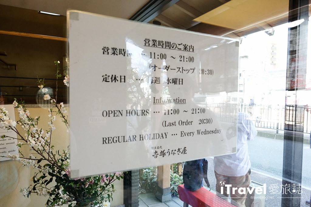 福冈美食餐厅 吉冢鳗鱼屋 (6)