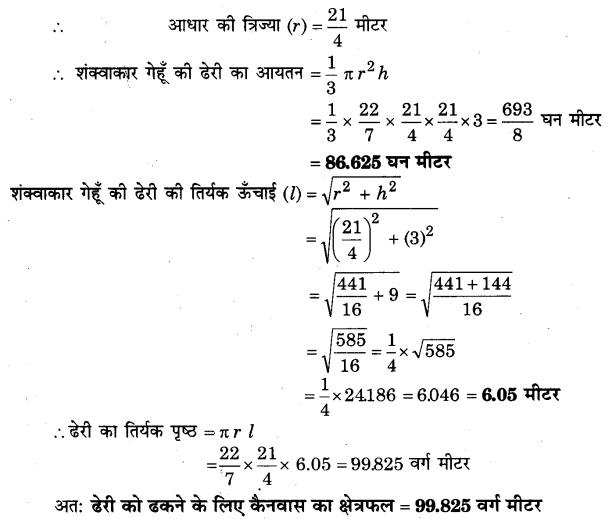 NCERT Solutions for Class 9 Maths Chapter 13 Surface Areas and Volumes (Hindi Medium) 13.7 9