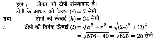 UP Board Solutions for Class 9 Maths Chapter 13 Surface Areas and Volumes 13.3 7