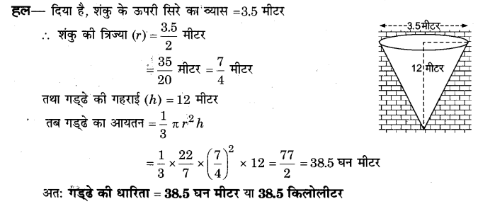 NCERT Solutions for Class 9 Maths Chapter 13 Surface Areas and Volumes (Hindi Medium) 13.7 5