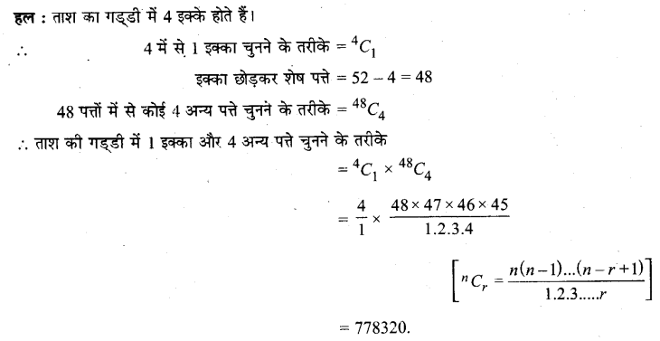 UP Board Solutions for Class 11 Maths Chapter 7 Permutations and Combinations 7.4 6
