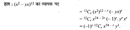 UP Board Solutions for Class 11 Maths Chapter 8 Binomial Theorem 8.2 4