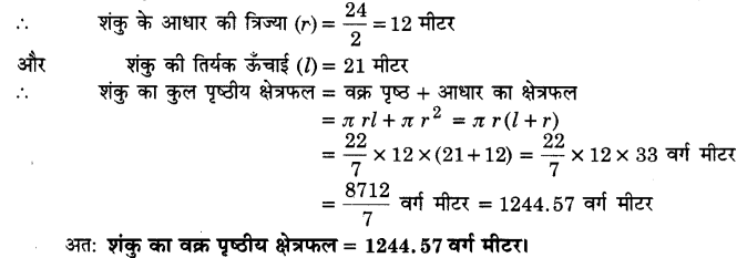 UP Board Solutions for Class 9 Maths Chapter 13 Surface Areas and Volumes 13.3 2