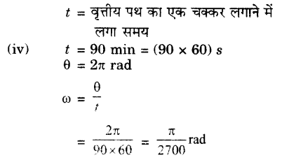 UP Board Solutions for Class 9 Science Chapter 8 Motion l 7.1