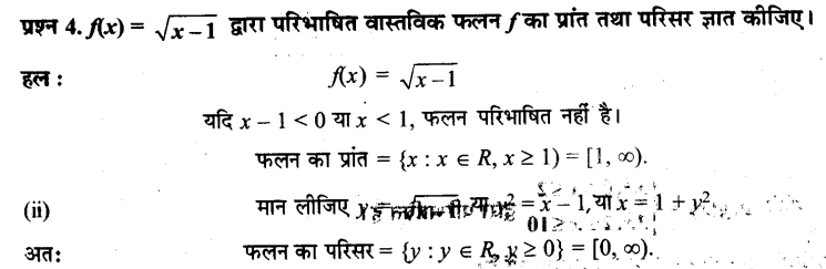 UP Board Solutions for Class 11 Maths Chapter 2 Relations and Functions 4
