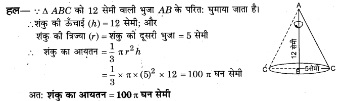 NCERT Solutions for Class 9 Maths Chapter 13 Surface Areas and Volumes (Hindi Medium) 13.7 7
