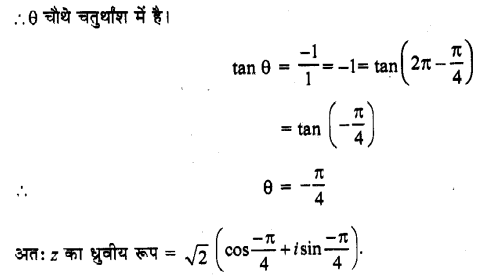 UP Board Solutions for Class 11 Maths Chapter 5 Complex Numbers and Quadratic Equations 5.2 3.1