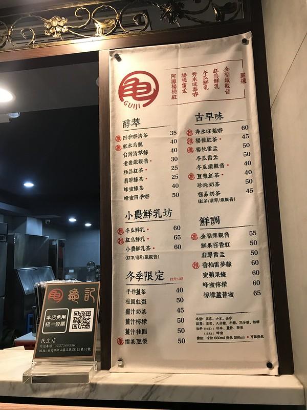 [臺北]松山- 龜記茗品-民生店 - 超級順口好喝的冬瓜鮮奶 @ 哈利王美食小當家的部落格 :: 痞客邦