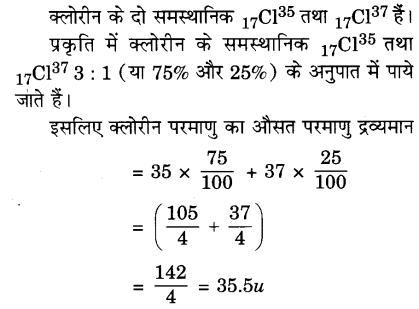 UP Board Solutions for Class 9 Science Chapter 4 Structure of the Atom s 12